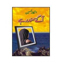 Aagay Samunder Hai Book