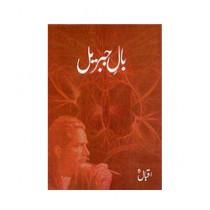 Baal-e-Jibreel Book