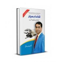 Bizline Mux Shandar Sales Book