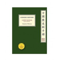 Chinese History Book 4th Edition