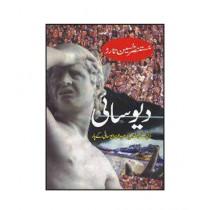 Deyo Saai Book