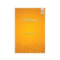 Doosri Kitaab Book