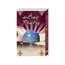 Hayat O Taleemat Syedna Ghaus ul Azam Book