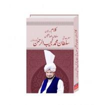 Kalam Dar Shan Sultan ul Ashiqeen Book
