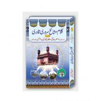 Kalam Mashaikh Sarwari Qadri Book