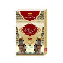 Kashf ul Asrar Book