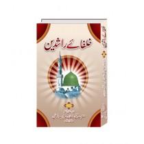 Khulfa-e-Rashideen Book