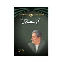 Kuliyat-E-Iqbal