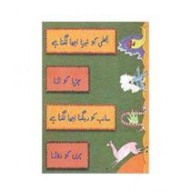 Machhli Ko Terna Achha Lagta Hai Book