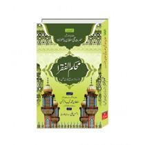 Mohkim-ul-Fuqara Book