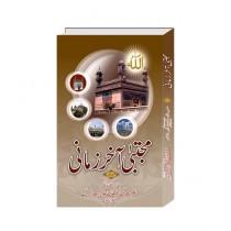 Mujtaba Akhar Zamani Book