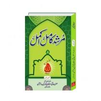 Murshid Kamil Akmal Book