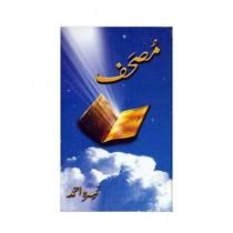 Mushaf Book