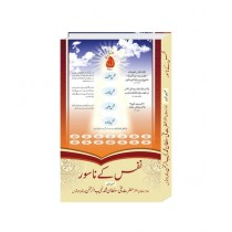 Nafs-k-Nasoor Book