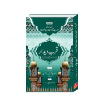 Qurb-e-Deedar Book