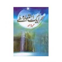 Sahar Aik Istara Hai Book