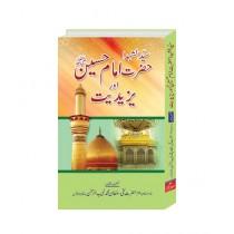 Sayed-ul-Shuhada Hazrat Imam Hussain Razi Allah Anhu Aur Yazidiet Book