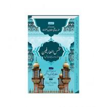 Shams-ul-Arifeen Book