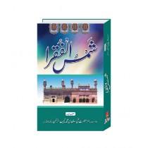 Shams ul Fuqara Book