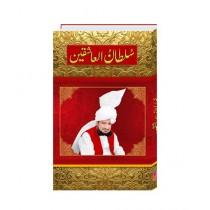 Sultan-ul-Ashiqeen Book