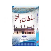 Sultan Bahoo Book