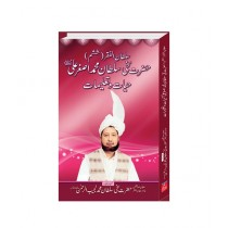 Sultan ul Faqr VI Hazrat Sakhi Sultan Mohammad Asghar Ali Hayat o Talimat Book