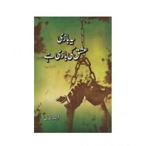 Ye Bazi Ishiq Ki Bazi Hai Book